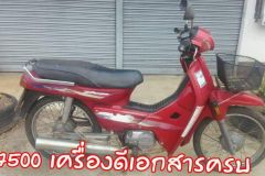 ขายรถ Honda Dream110i PGM-Fi